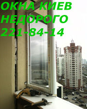Окна Киев,  окна недорого Киев,  дешевые окна Киев,  окна недорого