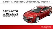 разборка Mitsubishi  OUTLANDER,  XL,  LANCER X