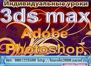 Индивидуальные уроки  3DS MAX,   ADOBE PHOTOSHOP,   ZBrush