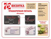 Визитные карточки и цифровая печать на подоле