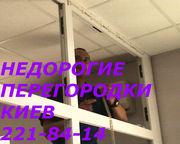 Перегородки Киев недорого,  недорогие перегородки Киев,  установка