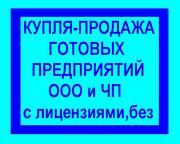 Продам фирму,  предприятие,  ООО,  ЧП,  Киев