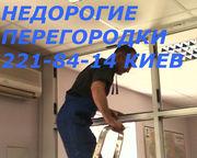 Перегородки по безналичному расчету Киев,  офисные перегородки киев