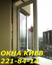 Установка металлопластиковых окон Киев,  окна Киев,  качественные окна