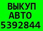 АВТОВЫКУП ДТП- дорого, быстро, удобно для ВАС!    (044) 5392844 (067) 40