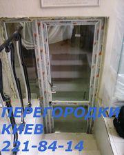 Недорого!!! Качественно!!! Установка офисных перегородок Киев