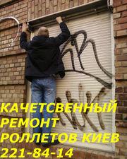 Ремонт ролет Киев,  диагностика роллетов,  обслуживание роллет