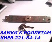 Замки для роллетов Киев,  замена замков,  замки в ролеты Киев,   роллеты