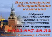 Бухгалтерское сопровождение организаций в Москве.
