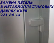 Замена петель в металлопластиковых дверях Киев,  замена петель Киев