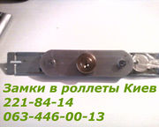 Замки для ролетов Киев,  замена замков,  замки в роллеты Киев,   роллеты