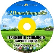 Выращивание бройлеров дома DVD видео уроков