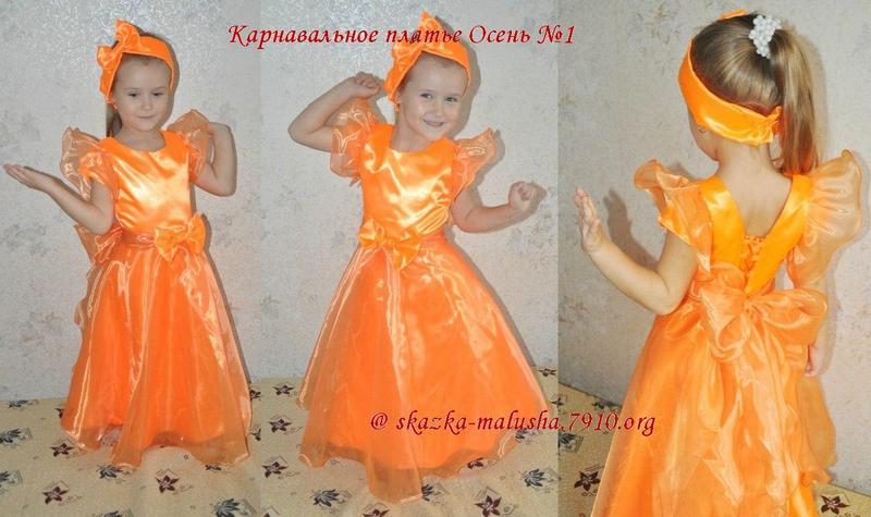 Карнавальный костюм Осень 1 - Доска объявлений