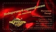 Массаж - в подарок на День рождения! Киев