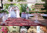Оформление праздников цветами Киев,  Украшение зала для свадьбы Киев
