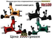 Тату машинка роторная Dragonfly,  Драгонфлай,  Стрекоза,  без предоплаты скидка 150 гривен