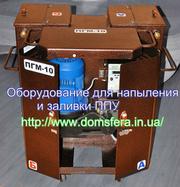Пенополиуретан и оборудование для пенополиуретана ППУ от 16000грн.