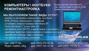 Ремонт компьютера,  ПК любой сложности Киев