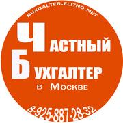 Бухгалтер,  Бухгалтерское обслуживание в Москве