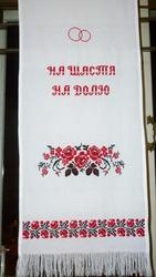 Свадебные рушники ручной вышивки,  машинной и набивные