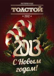 Славянский Новый год в Толстом