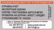 Справка-Счет / Оформление купли-продажи / Регистрация Мрэо