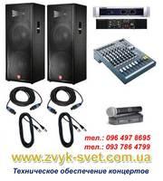 Техническое обеспечение концертов,  корпоративов,  свадеб,  конференций