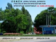 Дом, 25 сот,  в пригороде Запорожья на Киев,  Бровары