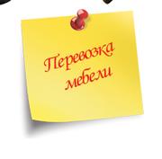 Квалифицированная помощь перевозки мебели Киев