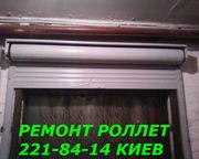 Стоимость услуги ремонт роллет,  ремонт ролет Киев