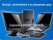 Ремонт компьютеров и ноутбуков. Сборка ПК (Киев по всему городу)
