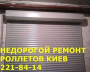Ремонт роллет Киев,  правый берег