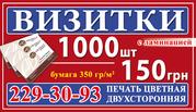 Визитки печать 1000 шт. - 150 грн.