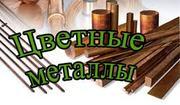 Цветной металлолом куплю дорого киев 067 403 25 09