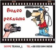 Видеореклама,  производство недорогих видеороликов