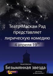 Лирическая комедия Безымянная звезда 4 апреля в 19.30 Дом актера