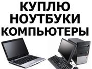 Куплю компьютеры,  мониторы в Киеве б/у и нерабочие - Дорого!