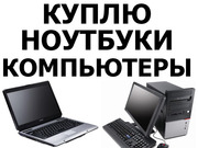 Куплю ноутбуки в Киеве б/у и нерабочие - Дорого!