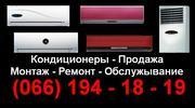 Кондиционеры - Продажа - Монтаж и Демонтаж - Обслужывание.