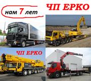 Перевозка экскаваторов Киев,  перевозка тракторов по Киеву.