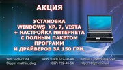 Диагностика Компьютера Киев