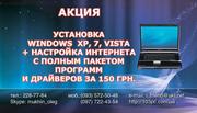 Сборка Компьютера Киев