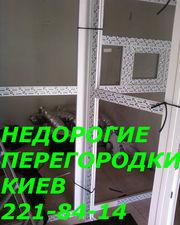 Недорогие перегородки Киев,  офисные перегородки Киев