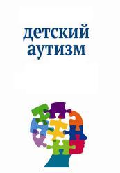 Аутизм-диагностика,  лечение