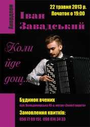 Сольний концерт Івана Завадського