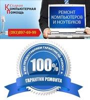 Компьютерная помощь в Киеве( ремонт компьютеров и ноутбуков )