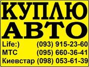 (093) 915-23-60 КУПЛЮ АВТО  в любoм состоянии, Киев и oбласть
