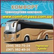 Пассажирские перевозки Киев,  область и Украина. Не дорого.