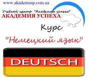 Курсы немецкого языка в Киеве,  репетитор немецкого языка Киев,  школа