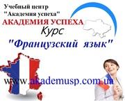 Курсы французского языка в Киеве,  репетитор французского языка Киев